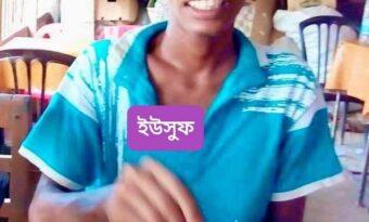 জাফলং এর ইউসুফ পাঁচ বছর থেকে কক্সবাজারে মানসিক ভারসাম্য