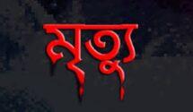 বন্দরবাজারে সিএনজি চালকদের মারধরে ব্যাংক কর্মকর্তা নিহত