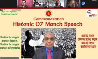 বাংলাদেশ দূতাবাস গ্রীস এর ঐতিহাসিক সাত ই মার্চ পালন
